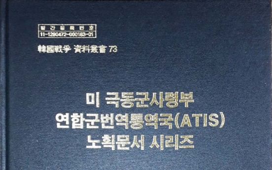 New documents on Korean War seized from N. Korea released to public