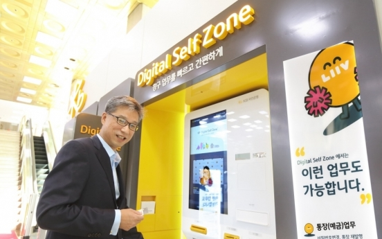 [Banks of Future] S. Korean banks transforming for 'untact' era