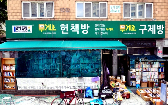 [Eye Plus] At Mugero, used books go for 300 won per 100 grams