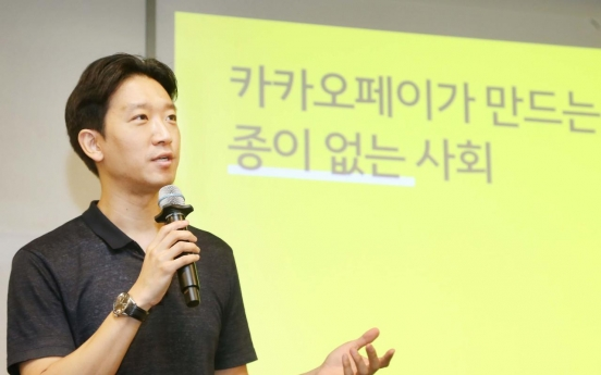 Kakao Pay vows to expand e-bills service