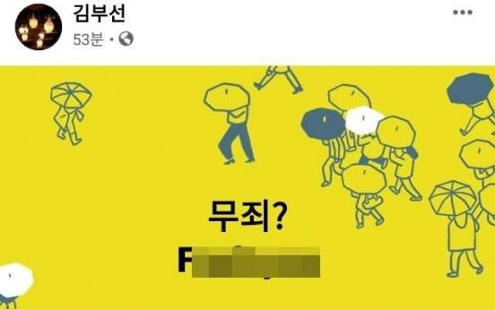 배우 김부선, 이재명 대법 판결 직후 SNS에 영어 욕설 올려