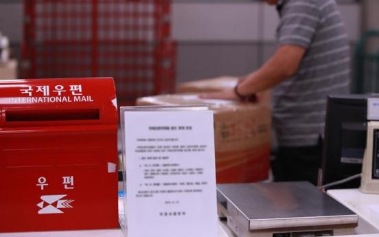 S. Korea's mail volume dips 9% in H1 amid coronavirus