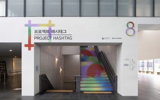 MMCA Seoul to hold 'Project Hashtag 2020' exhibition, after reopening