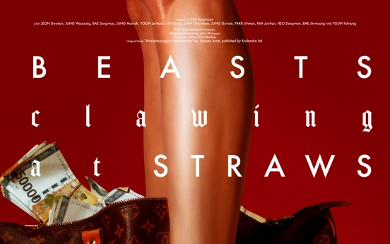 'Beasts Clawing at Straws' grabs Special Mention at Far East Film Festival