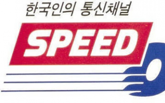 SKT finally halts 2G mobile services