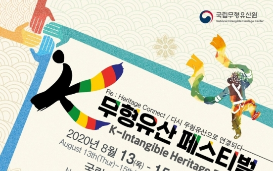 K-Intangible Heritage Festival to kick off Thursday