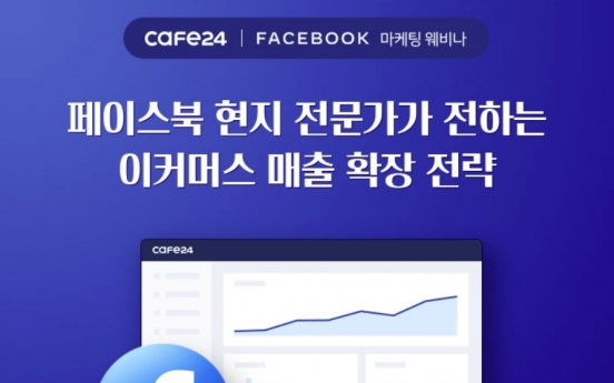 Cafe24 to host event featuring Facebook experts to share global marketing strategies