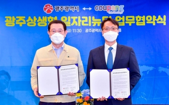Coupang to set up large-scale logistics base in Gwangju