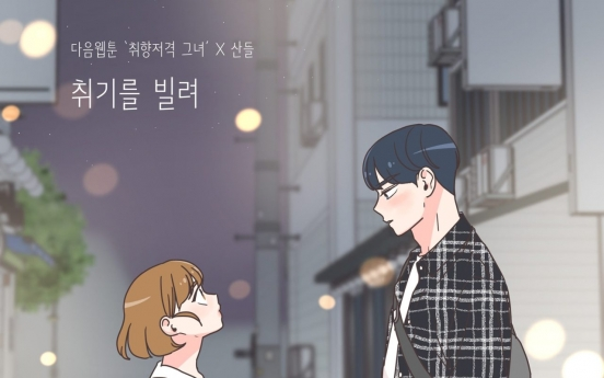 Webtoon OST goes mainstream