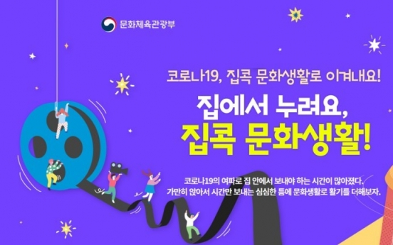 Culture Ministry to recommend online cultural content to enjoy during Chuseok