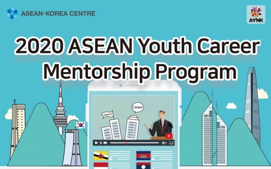 ASEAN-Korea Centre to organize 2020 ASEAN Youth Career Mentorship Program