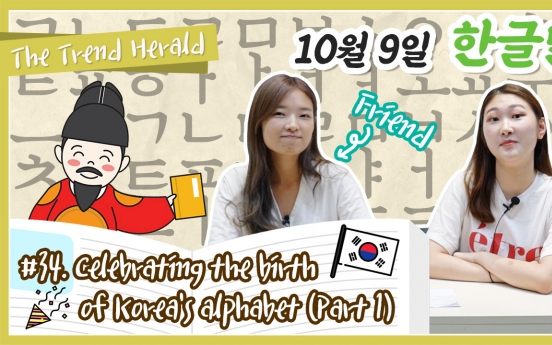 [Video] Celebrating the birth of Korea's alphabet