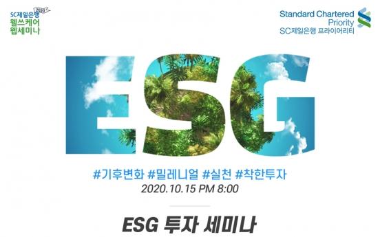 SC Bank Korea to host webinar on ESG investment