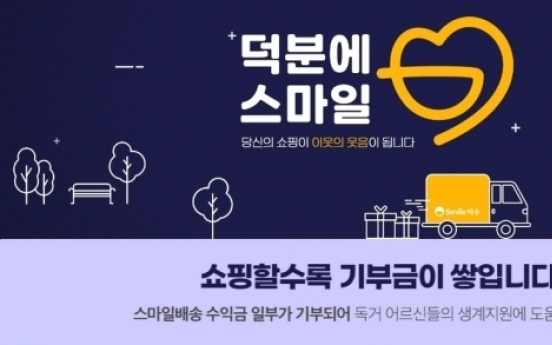 eBay Korea's Smart Delivery launches charity campaign