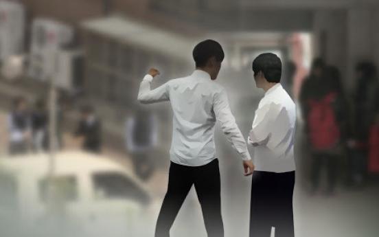 '학교폭력 가해자가 경찰관 된다니'…靑 국민청원