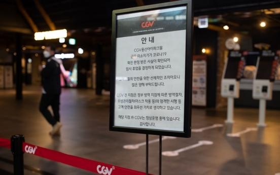 CGV to reduce number of cinemas by 30% amid coronavirus slump