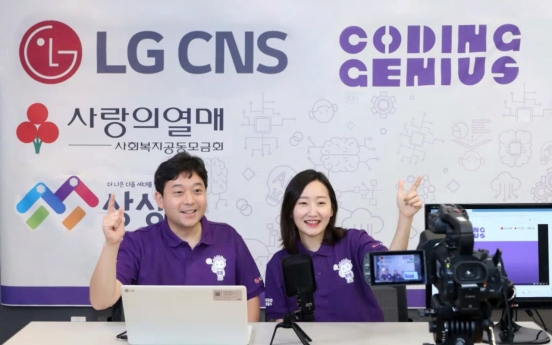 LG CNS to allow more students to take AI education program