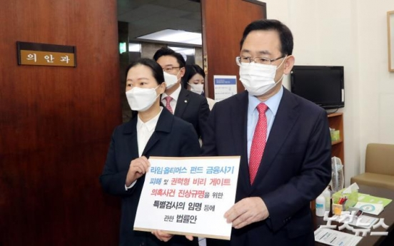 Main opposition submits bill calling for special counsel probe into fund scam scandal