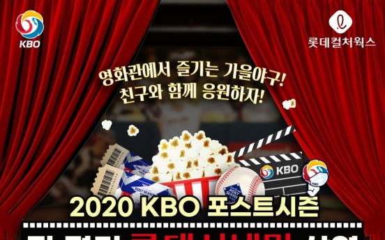 KBO postseason games to be shown live on Lotte Cinema screens