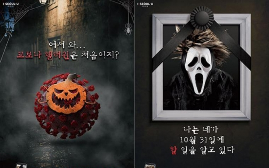 USFK puts Itaewon off-limits for Halloween weekend over virus concerns