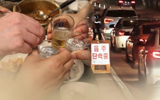 '면허취소 수치' 5m 음주운전 30대 벌금 600만원 선고