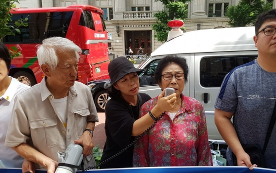 Court public notice takes effect for compensation of wartime forced laborers