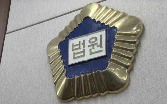 법원 부장판사 회식 중 쓰러져 숨져…경찰, 사인 조사