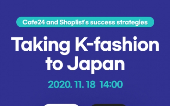 Cafe24 to hold joint webinar on K-fashion in Japan with Shoplist