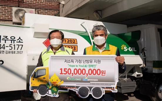 S-Oil campaign donates for vulnerable in winter