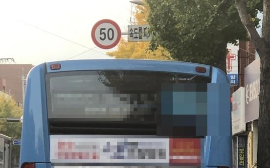 술 냄새 풍기며 승객 태운 채 도심 운행한 시내버스 운전기사