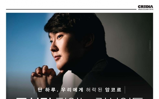 Cho Seung-jin recital goes pay-per-view