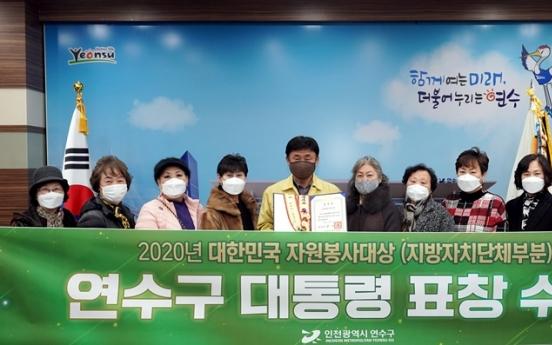 인천 연수구, 대한민국 자원봉사대상 대통령상 수상