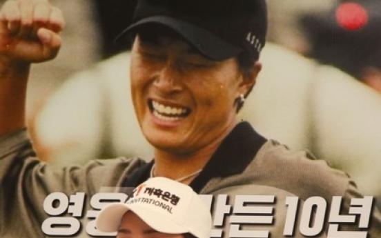박세리, AI골퍼 '엘드릭'과 대결…이세돌 vs 알파고 이을 승부