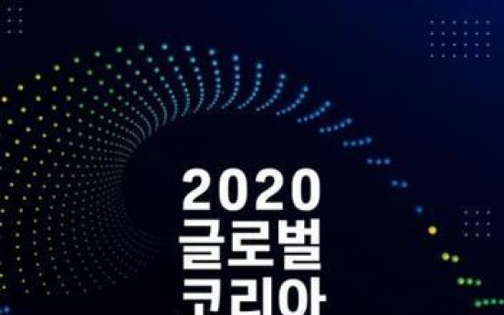 Global Korea Convention opens to spotlight Seoul's achievements in int'l cooperation
