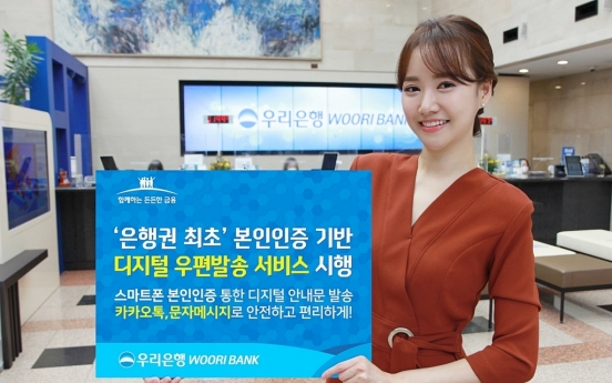 Woori Bank ditches postal notification service to go paperless