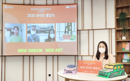 Han Sung Motor celebrates graduation of Dream Gream students