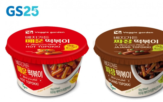 GS25 rolls out tteokbokki for vegans