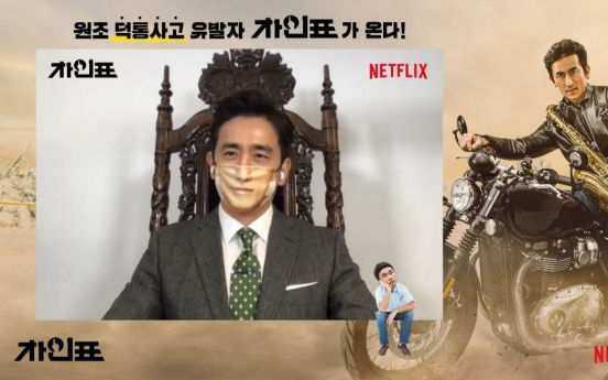 Cha In-pyo hopes to overcome slump with Netflix comedy film 'What Happened to Mr. Cha?'