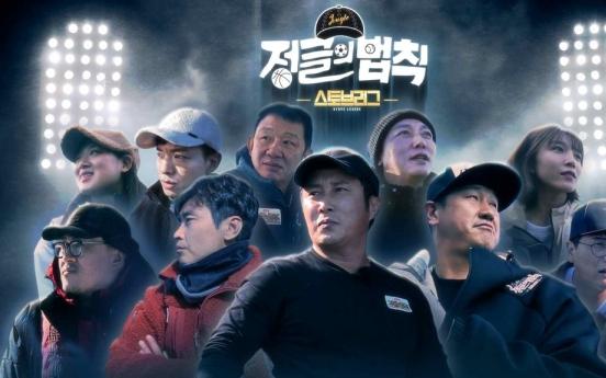스포츠 스타들 출동…'정글의 법칙- 스토브리그'