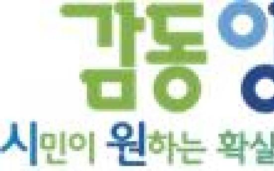 양주시, '스마트공장 보급·확산 지원사업' 본격 추진