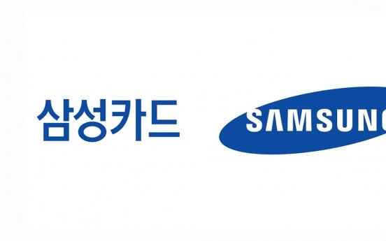 Samsung Card 2020 net soars 16% despite pandemic