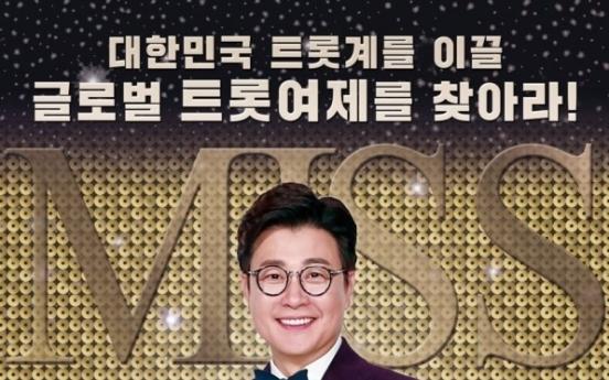 '미스트롯2' 측, 공정성 논란에 '허위사실 유포 단호히 대처'