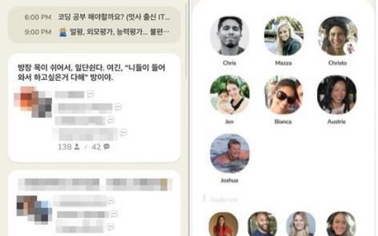 '초대장 1장에 2만5천원'…난리 난 SNS '클럽하우스' 써보니