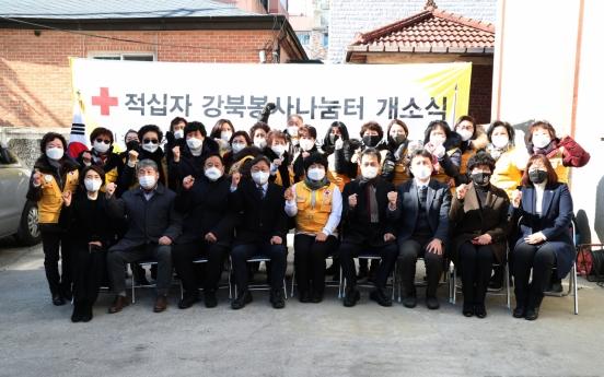 강북구, 대한적십자사 '강북봉사나눔터' 새단장