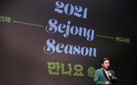 Sejong Center's 2021 season to open with renewed hopes