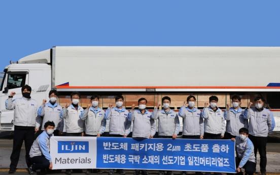 Samsung Electronics gets first homemade ultrathin copper foils