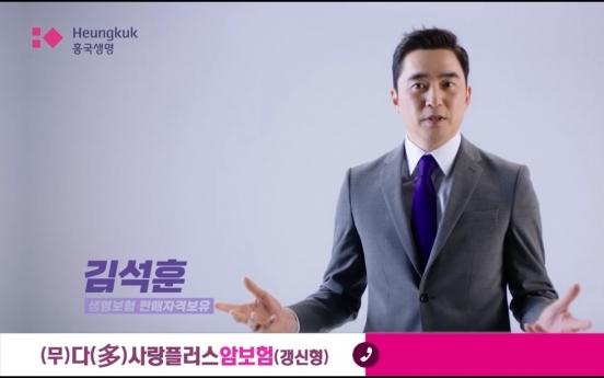 흥국생명, 배우 김석훈 새 모델…암보험 TV광고 공개
