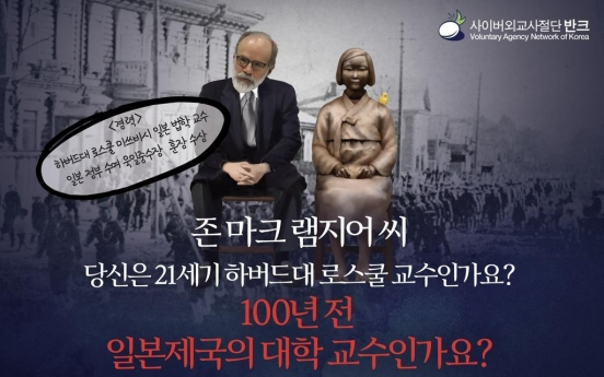 NK media criticizes Ramseyer as 'disgusting money grubber' and 'pseudo scholar'