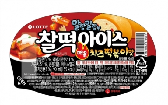 Lotte rolls out spicy tteokbokki-flavor sauce ice cream