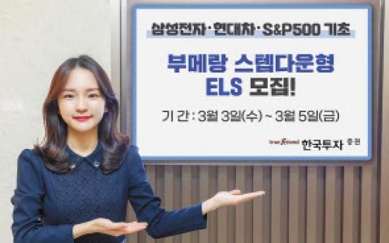 한국투자, 온라인 전용 부메랑 스텝다운형 ELS 공모